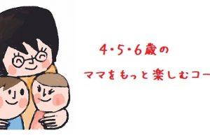 4~6歳児コース