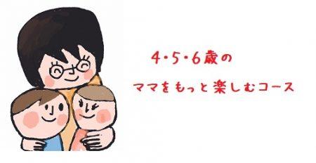 残3名)4・5・6歳児のママをもっと楽しむコースvol.2
