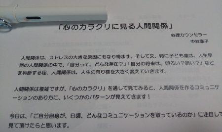 中林康子先生の講演会 「心のカラクリに見る人間関係」