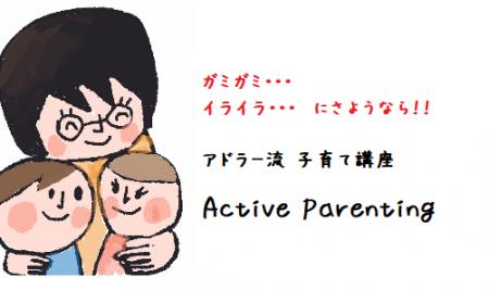 親子の自己肯定感を育てる!
