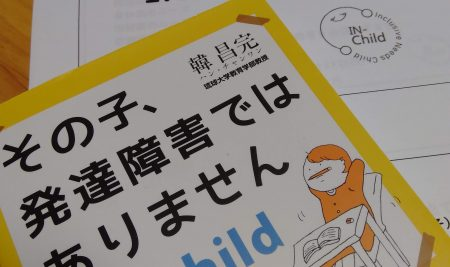 発達障害とIN-Childセミナー