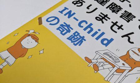 IN-CHILDの講義でした!